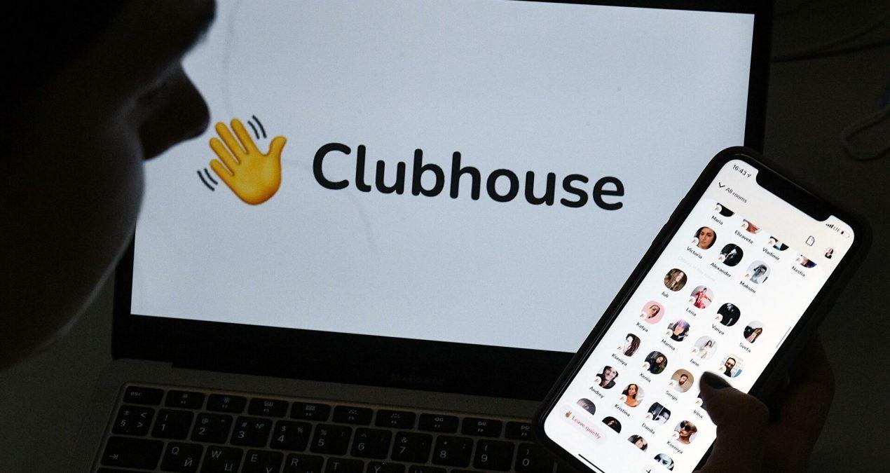 Соцсеть, о которой все говорят: что такое Clubhouse и как ею пользоваться