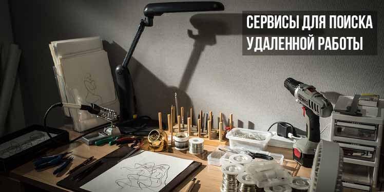 Удаленная работа за границей — как русскоязычному получить работу за границей?