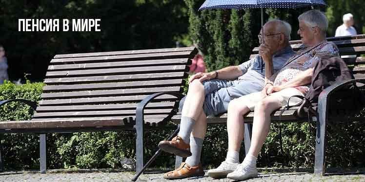 В каких странах мира не выплачивается пенсия по возрасту в 2021 году?