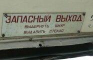 Автомобили: Почему на аварийном выходе написано «запасный выход», а не «запасной»